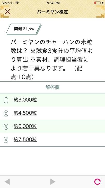 【バーミヤン】クイズ画像