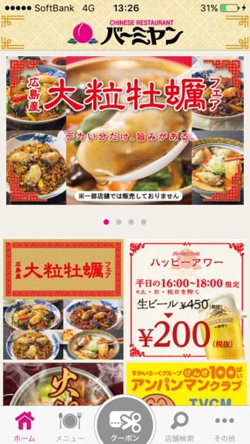 【バーミヤン】公式アプリ画面