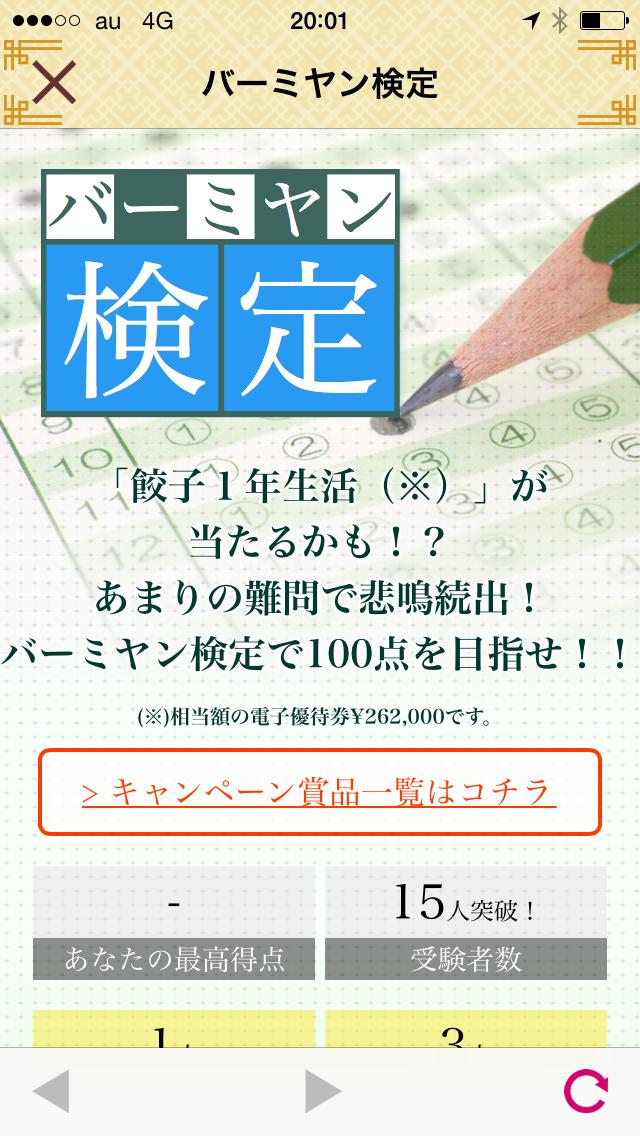 【バーミヤン】検定クイズ画面
