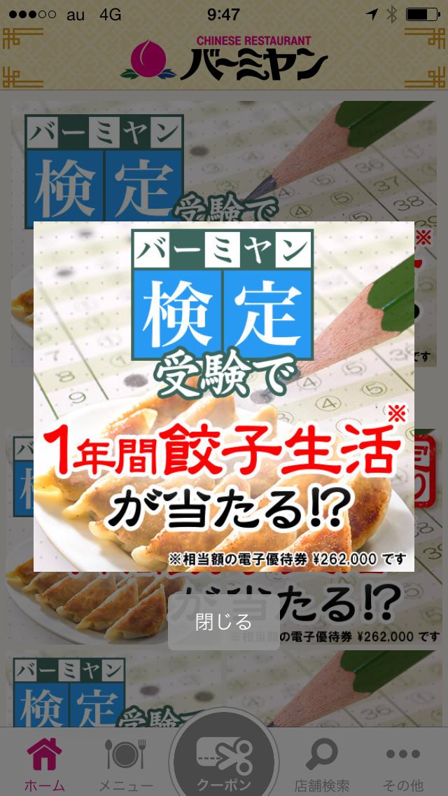 【バーミヤン】1年餃子生活画面