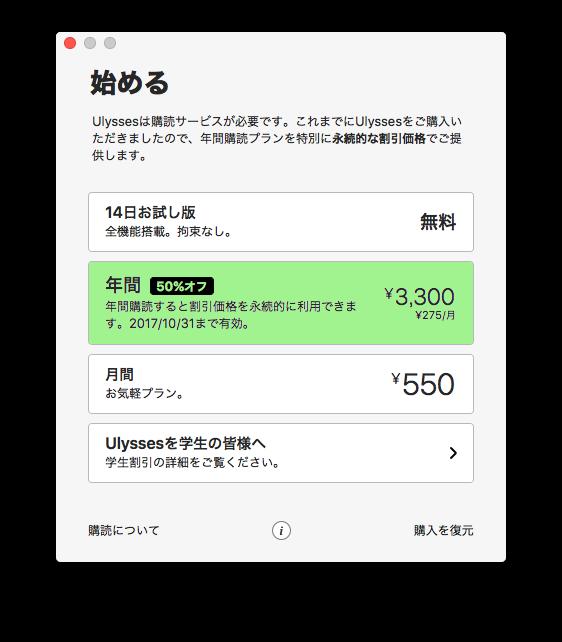 スクリーンショット 2017-08-11 14.31.40