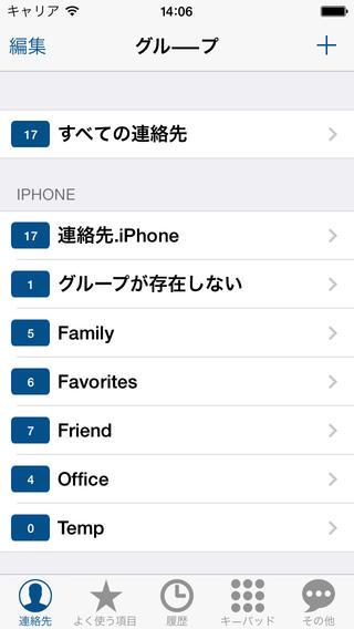 連絡先++ (グループ管理/検索ダイヤル/バックアップ/メール/メッセージ/整理)