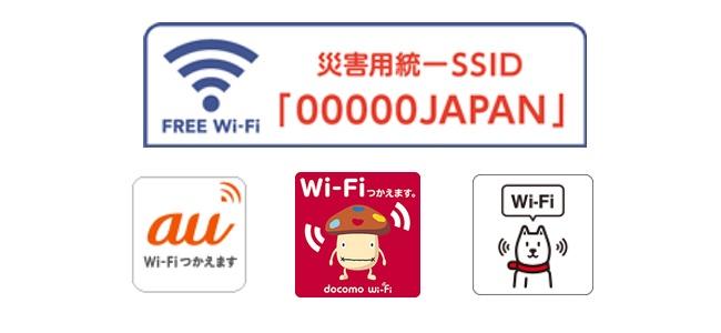大阪北部の地震を受けて災害時統一SSID「00000JAPAN」が開放