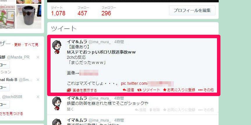 Twitter アブ