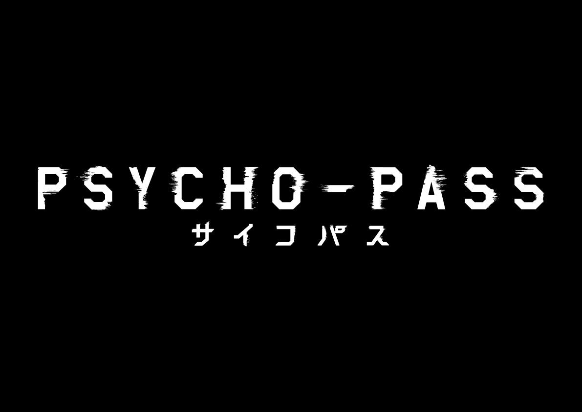 1.サイコパス_logo