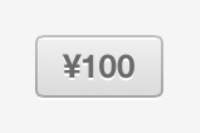 App Storeに「100円」のiPhoneアプリが登場!こ、これはアプリも値上げの波がくる!?