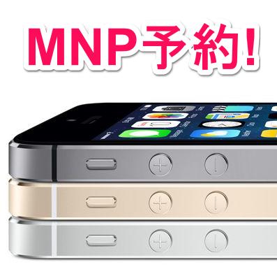 iPhone 5s/5cを店舗でスムーズにMNPするために!今すぐ「MNP予約」しよう