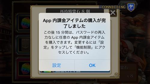 アプリ 内 課金 確認