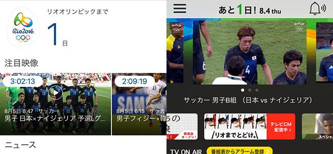 いよいよリオ五輪開幕!競技や名勝負を楽しむための必携アプリはこれ!