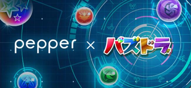 「Pepper×パズドラ コラボキャンペーン」開催中!ソフトバンクショップでPepper君をゲット!