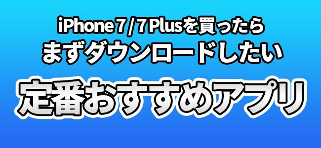 iPhone 7/7 Plusを買ったらまずダウンロードしたい定番おすすめアプリ!オール無料!