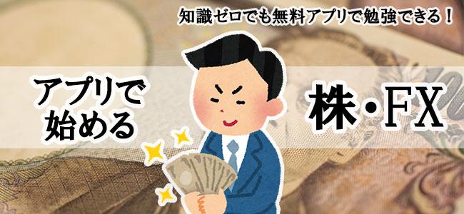 アプリで始める株・FX・おすすめアプリベスト3!