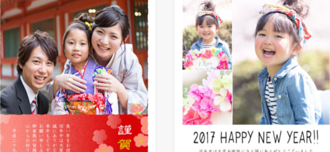 文字打ち不要!カメラ撮影で宛名入力できる年賀状アプリ「スマホで年賀状2017」