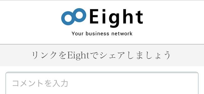 仕事のニュースは名刺アプリで読む!?「Eight」で「日本経済新聞 電子版」の記事が共有できるように!