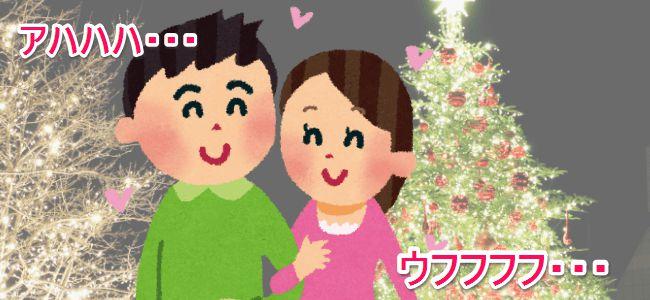 【特集】どたんばでも間に合う!日中からときめきの夜まで、クリスマスデートに最適なスポットを探せるアプリ5選!