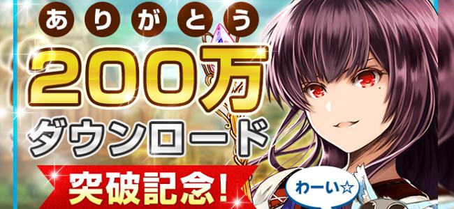 自由を謳歌する正統派MMORPG「トーラムオンライン」 200万ダウンロード突破記念キャンペーン開催!