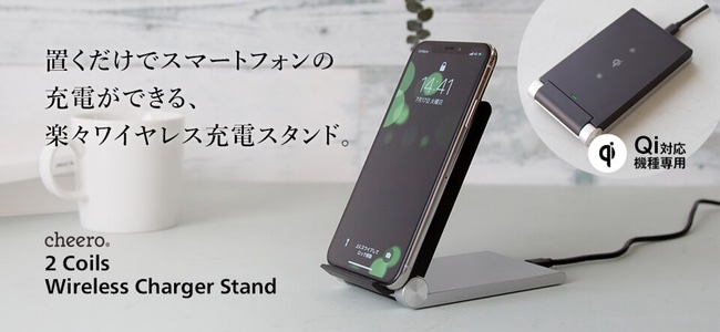 cheeroから折りたたみや角度の無段階調節も可能なワイヤレス充電スタンド「cheero 2 Coils Wireless Charger Stand 」が発売開始!