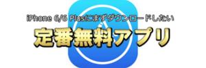 定番無料アプリ