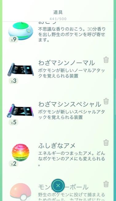 36_わざマシン&ふしぎなアメ