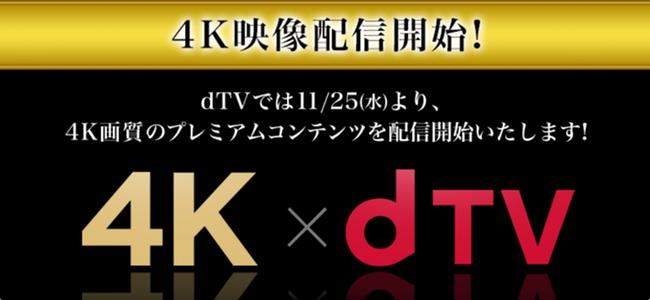 dTVが4K対応を開始!ソニーやパナソニックのTVでも視聴可能へ!