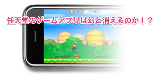 やっぱり出さないの!?任天堂がiPhone向けアプリリリースの報道を否定!