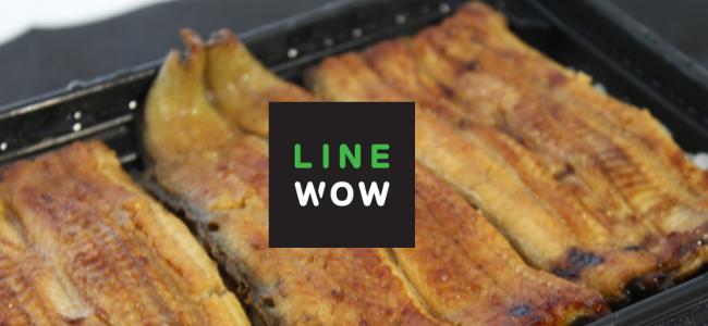 LINEが開始した超高級ランチ配達サービス「LINE WOW」を注文してみた。最小でお値段合計14,100円也!その全容を紹介します