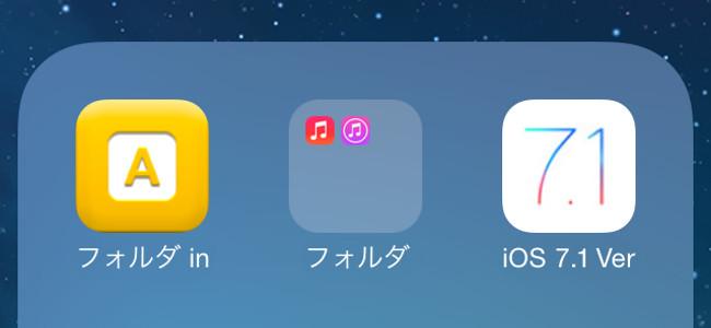 """iOS 7.1で不可能と思われた""""フォルダ in フォルダ""""再び!iOS 7.1でフォルダの中にフォルダを入れる方法"""