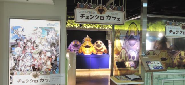 爆ぜろ温玉!キャラ愛に溢れたメニューが待ち受ける、待望のチェンクロカフェが渋谷で12月17日よりオープン!