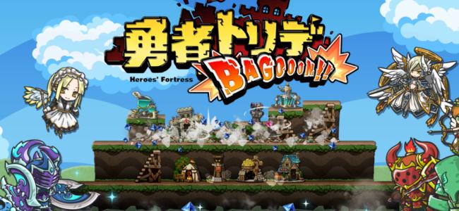 自分の砦を作って人のを壊す!荒んだ勇者達が繰り広げる破壊の連鎖!「勇者トリデ BAGOOON!!」