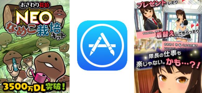 【iPhoneアプリ最前線】2年ぶり4作目!なめこの新作が満を持して登場!