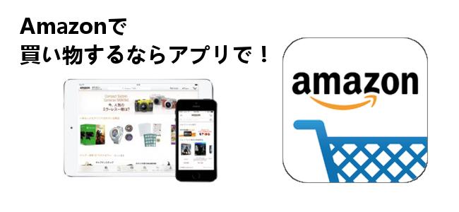 Amazonで買い物するならアプリを使わないと損しますよ!