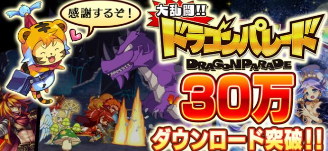 「大乱闘!!ドラゴンパレード」が30万ダウンロード突破!ログインプレゼント実施と新モンスターも追加されるぞ!