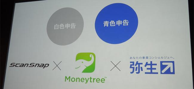 資産管理アプリNo.1「Moneytree」と会計ソフトNo.1「弥生シリーズ」が連携!日々のお金の管理をiPhoneで行いそのまま確定申告まで可能に!