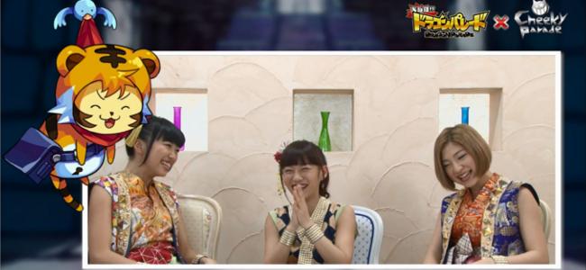 """「大乱闘!!ドラゴンパレート」公式サポーターにアイドルユニット""""Cheeky Parade""""就任!期間限定で魔石が貰えるキャンペーンも実施!"""