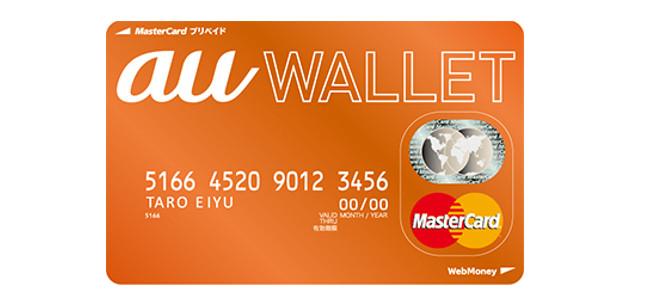 auの新電子マネー「au WALLET」はおサイフケータイが使えないiPhoneユーザーの福音となりうるか