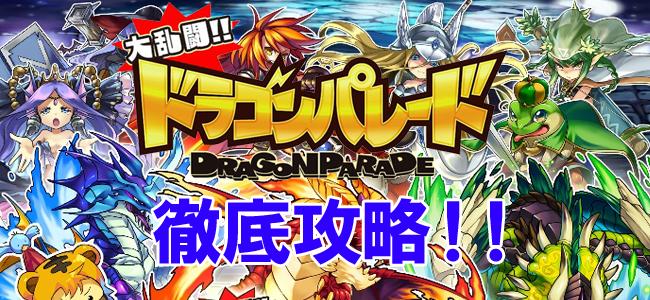 【ドラパレ】大乱闘!!ドラゴンパレード 攻略まとめ!