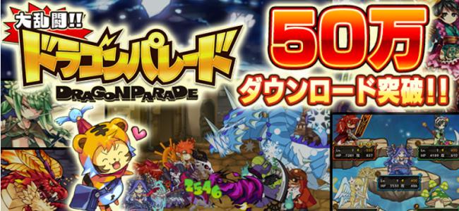「大乱闘!!ドラゴンパレード」50万ダウンロード突破!魔石50個と換金モンスターのプレゼントを実施!