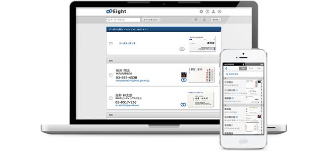最強の名刺管理アプリ「Eight」にプレミアム機能が追加!待望のデータのダウンロードが可能になったぞ!