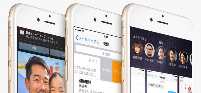一般人でも一足先に新しいOSが体験できるかも。Appleが「iOS 8.3」からパブリックベータプログラムを開始するとの噂