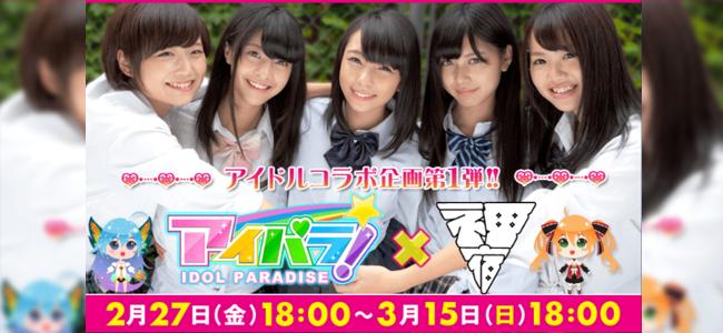 【プレゼントあり】ミートアイにアイドル「神宿」が降臨!!2次元アイドルアプリ「アイパラ」と3次元アイドルがコラボ!