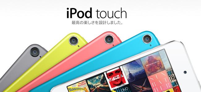 iPod Touch 16GBモデルにカメラがついてカラバリも登場!32/64GBモデルも一斉値下げ!