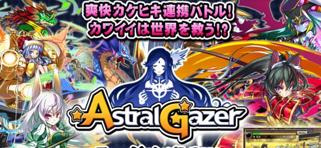 キャラクターの配置と連撃が勝敗を分ける!戦略性とアクション性のバランスが秀逸なRPG「ASTRAL GAZER」