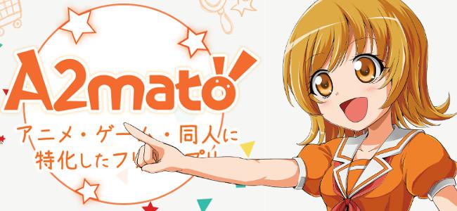 二次元アイテムの売り買いは「A2mato(アニマート)」で外出することなく済まそう!
