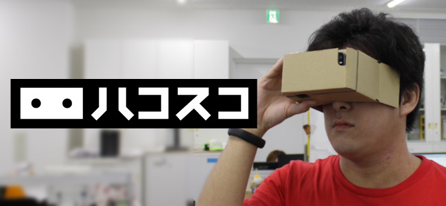 この世で最もお手軽にVR(仮想現実)を楽しめるアイテム「ハコスコ」を手に入れたぞ!