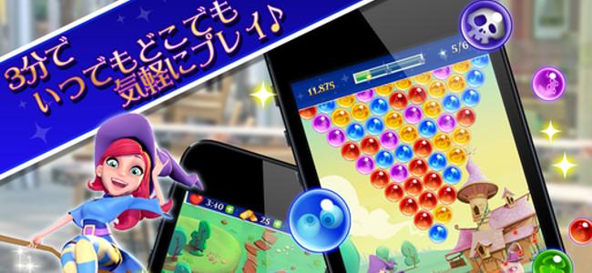 魔法の泡を飛ばすファンタジーなパズル「バブルウィッチ」キャンディクラッシュのKingから新作がリリース!