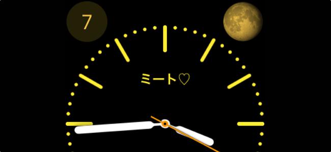 Apple Watchに好きな文字を表示させる方法