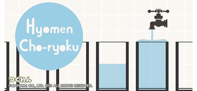 あ、あ、あ、あ溢れちゃう!勢い良くドバっと出してからギリギリを狙う「Hyomen Cho-ryoku」