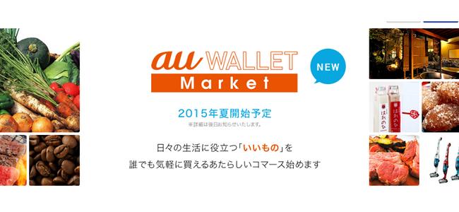 au「これからはauショップで携帯だけじゃなく米とか肉とか売るわ」au WALLET Marketがこの夏スタート