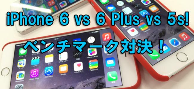 iPhone 6の性能はどこまで進化した!?6、6 Plus、5sまとめてベンチマーク!