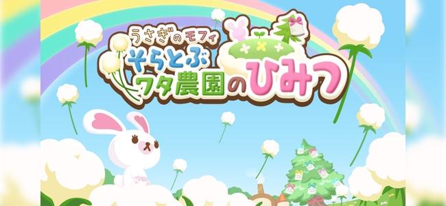 農園ゲーム×ストーリー!モフィと一緒に不思議な農園のひみつを見つけよう!「うさぎのモフィ そらとぶワタ農園のひみつ」が事前登録を開始!